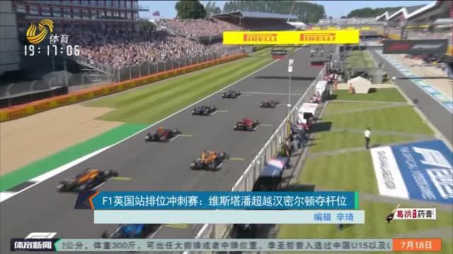 F1英國站排位沖刺賽:維斯塔潘超越漢密爾頓奪桿位