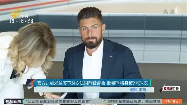 官方:AC米蘭簽下34歲法國前鋒吉魯 新賽季將身披9號球衣
