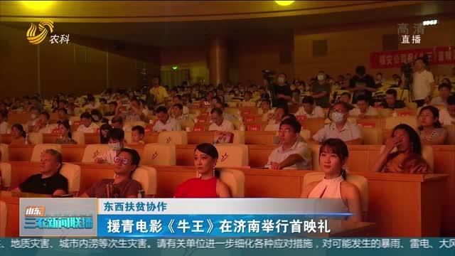 【東西扶貧協作】援青電影《牛王》在濟南舉行首映禮