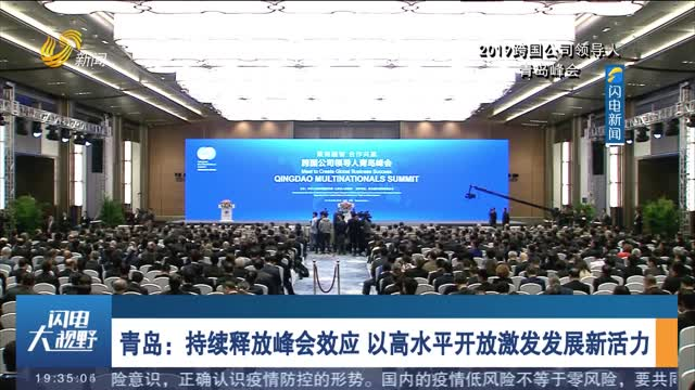 青島:持續釋放峰會效應 以高水平開放激發發展新活力