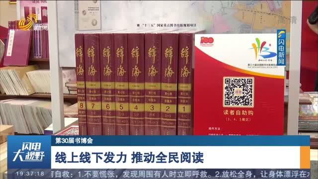 【第30屆書博會】線上線下發力 推動全民閱讀