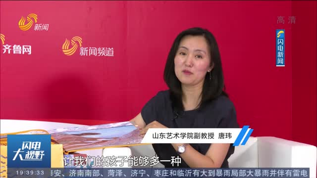 【第30屆書博會】山東藝術學院副教授唐瑋:藝術美育為孩子解鎖理解世界新方式