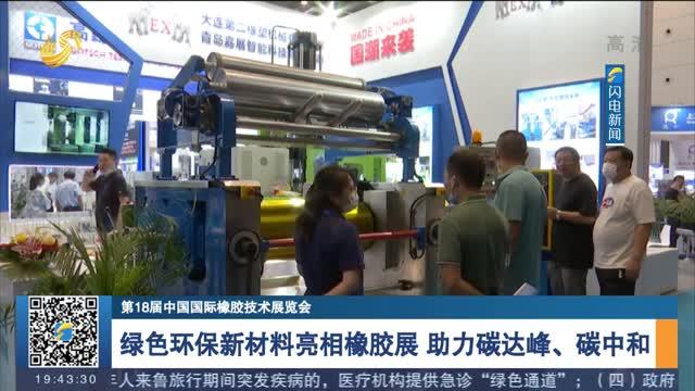 【第18屆中國國際橡膠技術展覽會】綠色環保新材料亮相橡膠展 助力碳達峰、碳中和