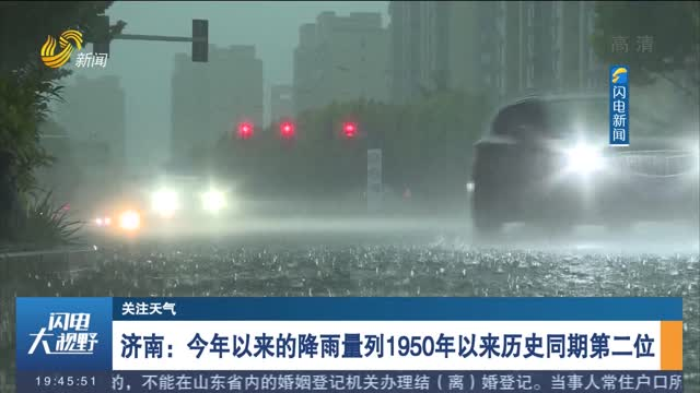 【關注天氣】濟南:今年以來的降雨量列1950年以來歷史同期第二位