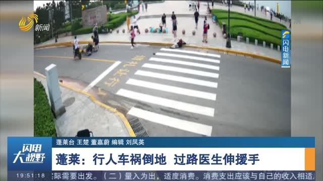 【身邊正能量】蓬萊:行人車禍倒地 過路醫生伸援手