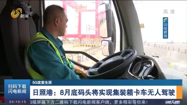 【5G改變生活】日照港:8月底碼頭將實現集裝箱卡車無人駕駛