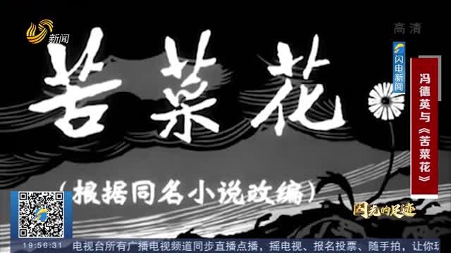 【紅色故事追述歷史】馮德英與《苦菜花》