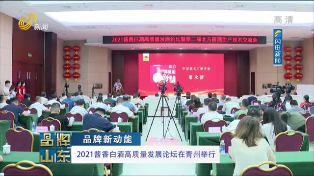 【品牌新動能】2021醬香白酒高質量發展論壇在青州舉行