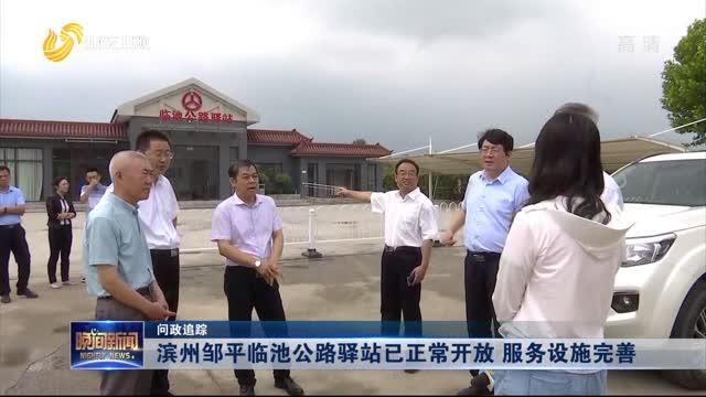 【問政追蹤】濱州鄒平臨池公路驛站已正常開放 服務設施完善