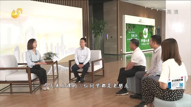 """財富課堂:解讀""""人身保險""""(下)"""