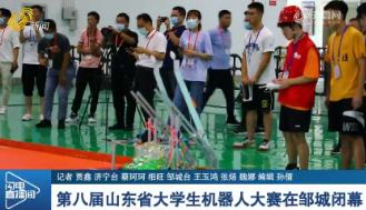 第八屆山東省大學生機器人大賽在鄒城閉幕