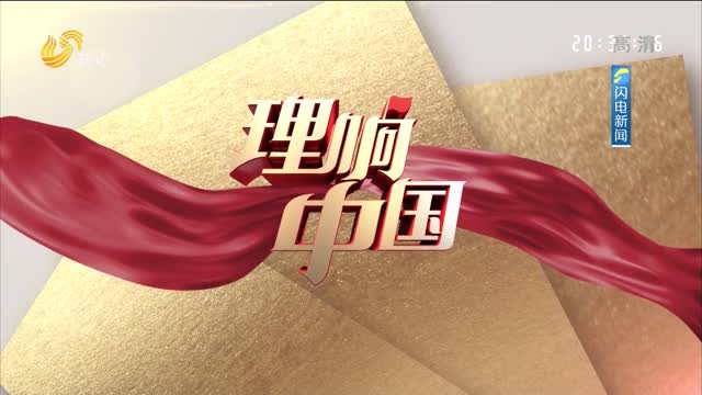 20210718《理響中國》:沂蒙精神 薪火相傳