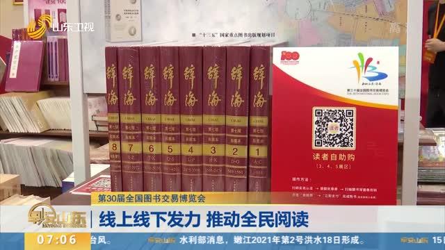 【第30屆全國圖書交易博覽會】線上線下發力 推動全民閱讀