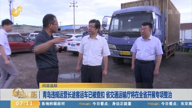 【問政追蹤】青島違規運營長途客運車已被查扣 省交通運輸廳將在全省開展專項整治