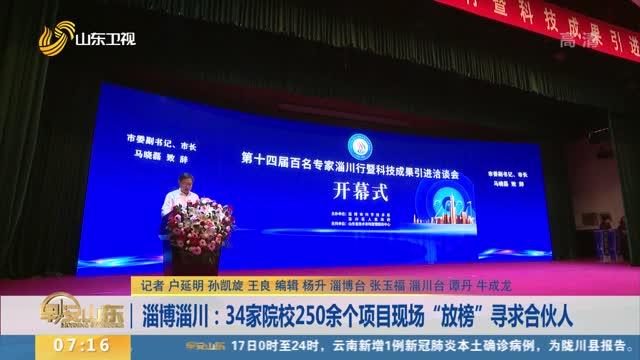 """淄博淄川:34家院校250余個項目現場""""放榜""""尋求合伙人"""
