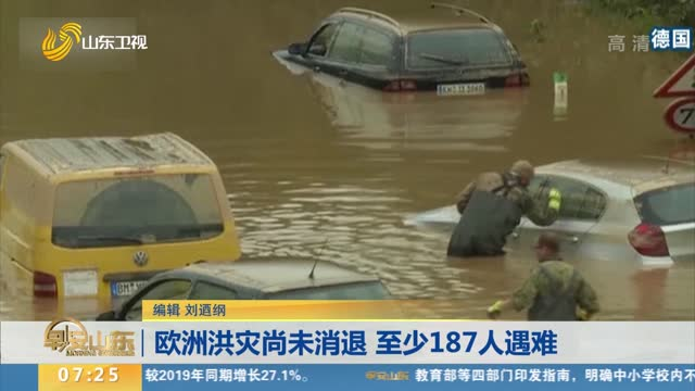 歐洲洪災尚未消退 至少187人遇難