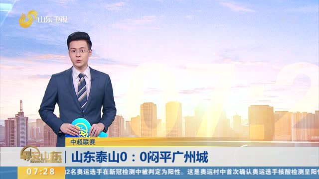 【中超聯賽】山東泰山0:0悶平廣州城