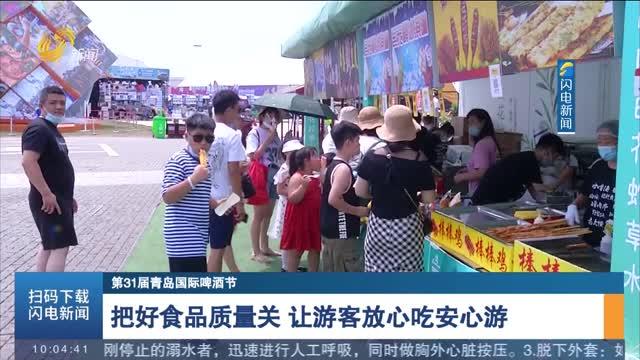 【第31屆青島國際啤酒節】把好食品質量關 讓游客放心吃安心游
