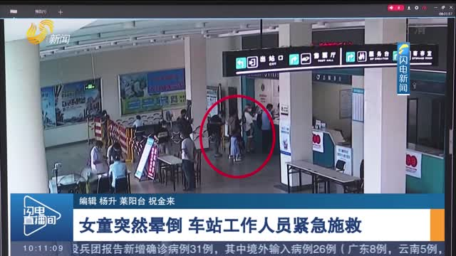 【身邊正能量】女童突然暈倒 車站工作人員緊急施救
