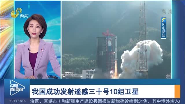 我國成功發射遙感三十號10組衛星