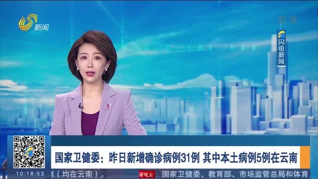 國家衛健委:昨日新增確診病例31例 其中本土病例5例在云南