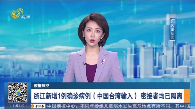 浙江新增1例確診病例(中國臺灣輸入) 密接者均已隔離
