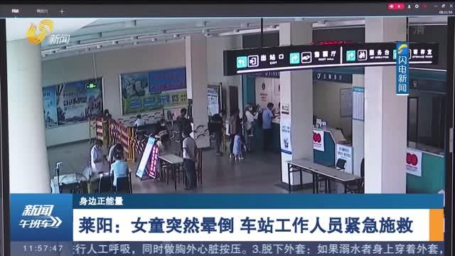 【身邊正能量】萊陽:女童突然暈倒 車站工作人員緊急施救