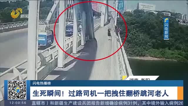 生死瞬間!過路司機一把拽住翻橋跳河老人