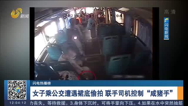 """女子乘公交遭遇裙底偷拍 聯手司機控制""""咸豬手"""""""