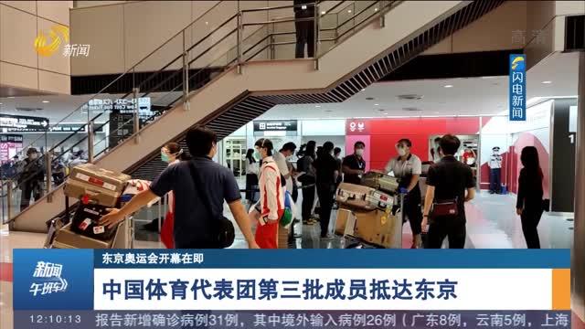 【東京奧運會開幕在即】中國體育代表團第三批成員抵達東京