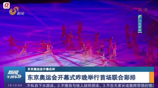 【東京奧運會開幕在即】東京奧運會開幕式昨晚舉行首場聯合彩排