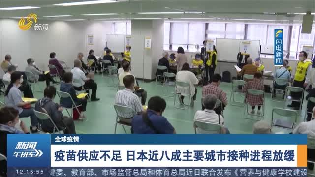 【全球疫情】疫苗供應不足 日本近八成主要城市接種進程放緩