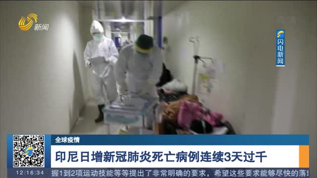 【全球疫情】印尼日增新冠肺炎死亡病例連續3天過千
