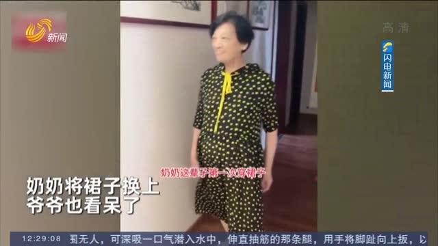 【閃電熱搜榜】孫子給70歲奶奶送人生第一條裙子