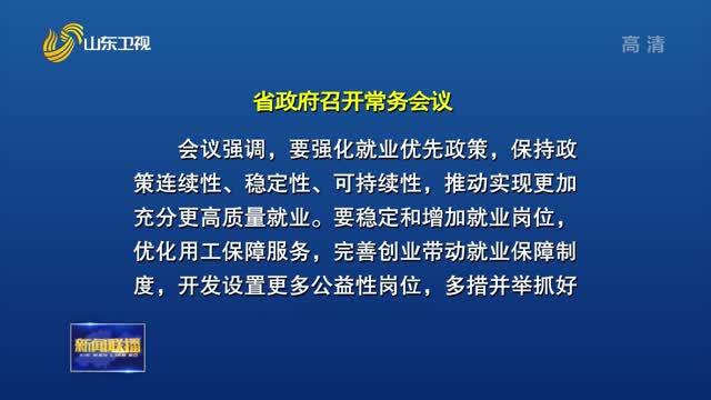 省政府召开常务会议 研究稳就业保就业等工作