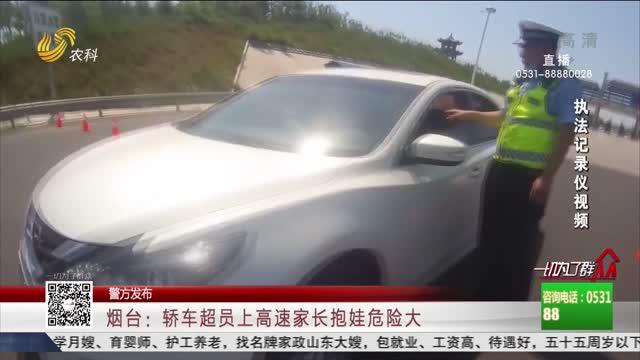 【警方发布】烟台:轿车超员上高速家长抱娃危险大