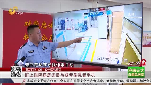 【警方发布】盯上医院病房无良毛贼专偷患者手机