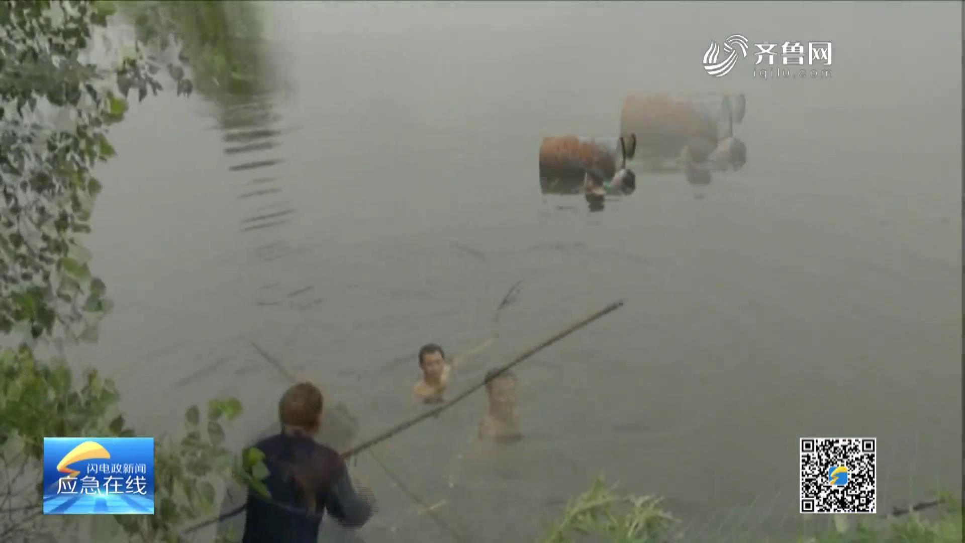 《應急在線》20210718:越野車沖進水庫 好夫妻勇救落水母子