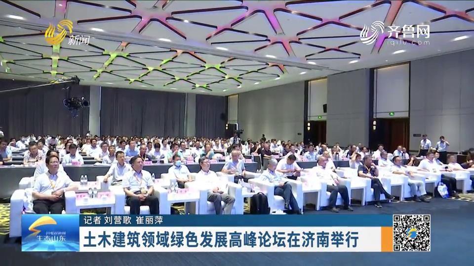 土木建筑领域绿色发展高峰论坛在济南举行