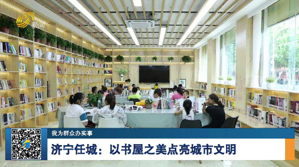 【我為群眾辦實事】濟寧任城:以書屋之美點亮城市文明