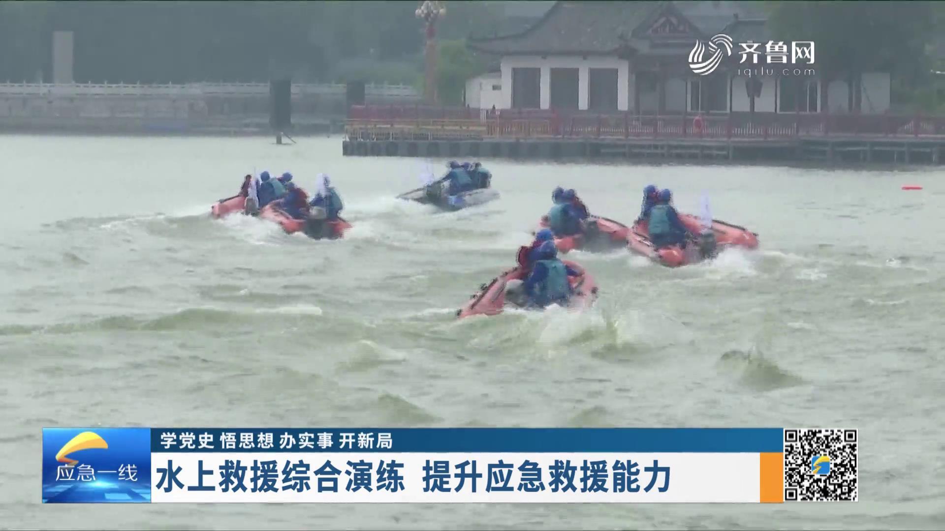 《應急在線》20210718:水上救援綜合演練 提升應急救援能力