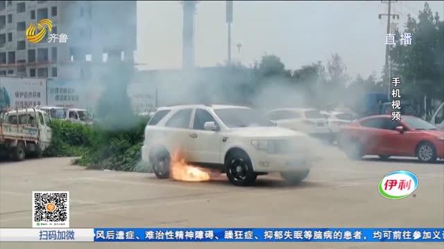 停车场里 车辆突然自燃!