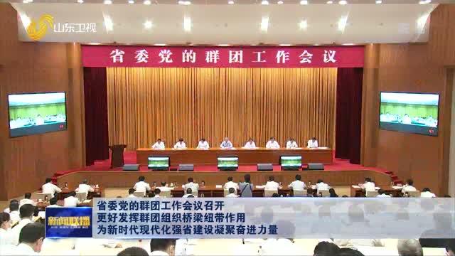 省委党的群团工作会议召开 更好发挥群团组织桥梁纽带作用 为新时代现代化强省建设凝聚奋进力量