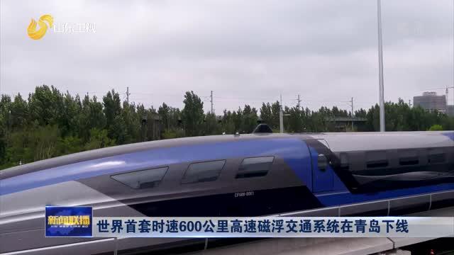 世界首套时速600公里高速磁浮交通系统在青岛下线
