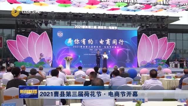 2021曹县第三届荷花节·电商节开幕