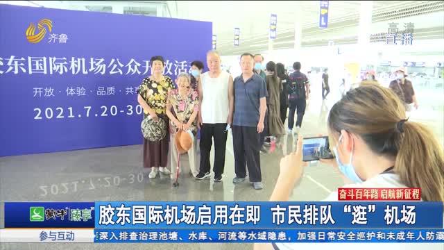 """胶东国际机场启用在即 市民排队""""逛""""机场"""
