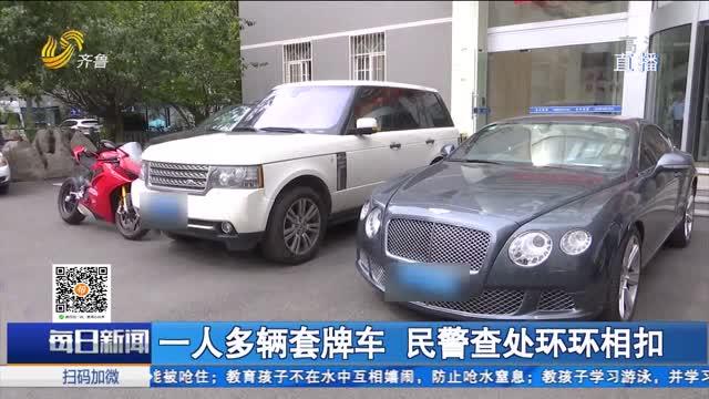 济南:一人坐拥三辆豪车 全是套牌