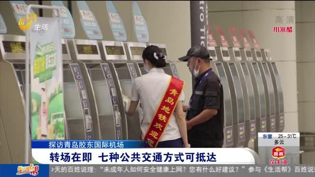 【探访青岛胶东国际机场】转场在即 七种公共交通方式可抵达