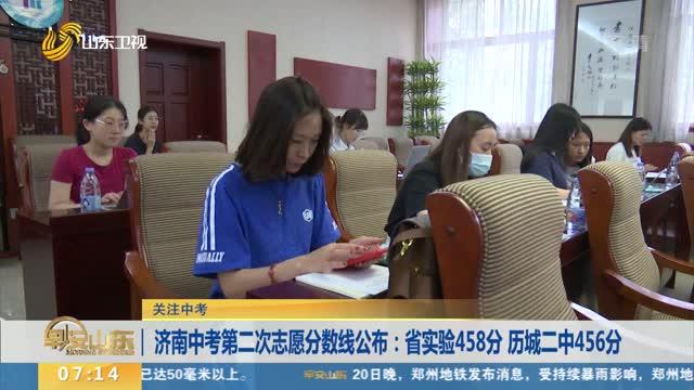 济南中考第二次志愿分数线公布:省实验458分 历城二中456分