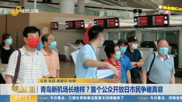 青岛新机场长啥样?首个公众开放日市民争睹真容